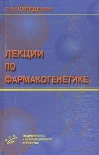 Лекции по фармакогенетике. Сергей Середенин