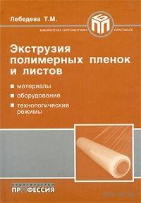 Экструзия полимерных пленок и листов. Татьяна Лебедева