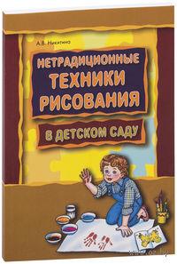 Нетрадиционные техники рисования в детском саду. Анжелика Никитина