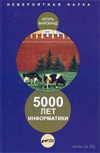 5000 лет информатики. Игорь Вайсбанд