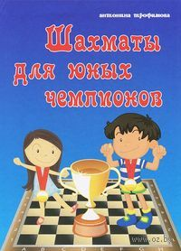 Шахматы для юных чемпионов