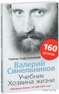 Учебник Хозяина жизни. 160 уроков (мягкая обложка). Валерий Синельников