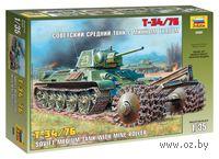 Советский танк Т-34/76 с минным тралом (масштаб: 1/35)