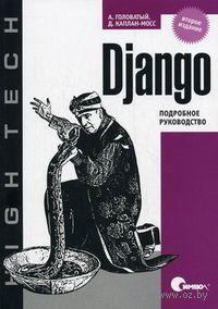 Django. Подробное руководство. А. Головатый, Д. Каплан-Мосс