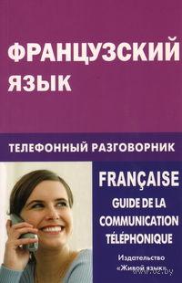 Французский язык. Телефонный разговорник. Елена Соколова