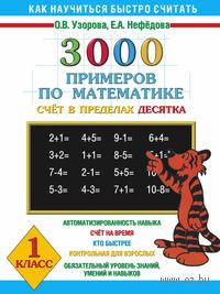 3000 примеров по математике. Сложение и вычитание в пределах 10. 1 класс. Ольга Узорова, Елена Нефедова