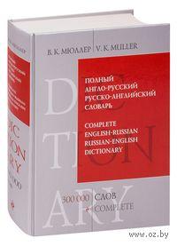 Полный англо-русский русско-английский словарь. 300000 слов и выражений. Владимир Мюллер