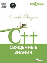 C++. Cвященные знания. С. Дьюхерст