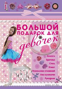 Большой подарок для девочек. Т. Шлопак