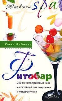 Фитобар. 250 лучших травяных чаев и коктейлей для похудения и оздоровления. Юлия Бебнева