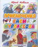 Приключения Васи Куролесова. Юрий Коваль