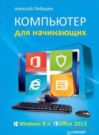Windows 8 и Office 2013. Компьютер для начинающих