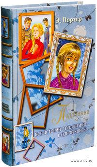 Поллианна. Все истории о Поллианне в одной книге!