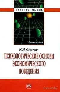 Психологические основы экономического поведения. Юлий Ольсевич