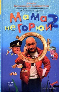 Мама не горюй 2. Александр Гирадотов