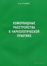Коморбидные расстройства в наркологической практике. Г. Гуревич