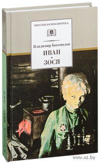 Иван. Зося. Владимир Богомолов