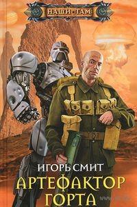 Артефактор Горта (книга первая). Игорь Смит