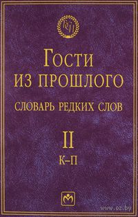 Гости из прошлого. Словарь редких слов. Том 2 (в 3 томах)