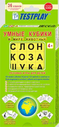 """Кубики """"Умные кубики. В мире животных"""" (36 кубиков + 30 карточек)"""
