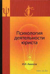 Психология деятельности юриста. Илья Аминов