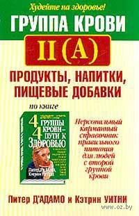Группа крови II (A). Продукты, напитки, пищевые добавки