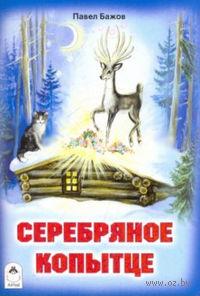 Серебряное копытце. Павел Бажов