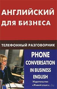 Английский для бизнеса. Телефонный разговорник. Дмитрий Скворцов