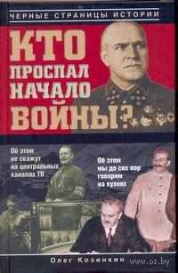 Кто проспал начало войны?. Олег Козинкин
