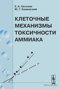 Клеточные механизмы токсичности аммиака. Елена  Косенко, Юрий  Каминский