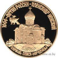50 рублей - Александр Невский