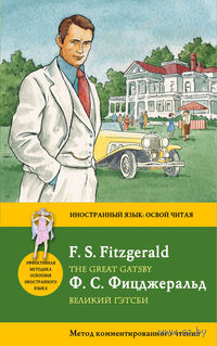 The Great Gatsby / Великий Гэтсби. Метод комментированного чтения. Фрэнсис Скотт Фицджеральд