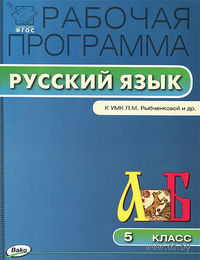 Русский язык. 5 класс. Рабочая программа к УМК Л. М. Рыбченковой и др