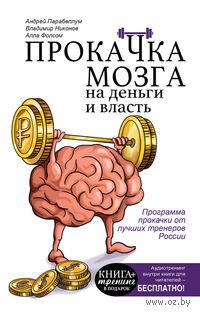 Прокачка мозга на деньги и власть