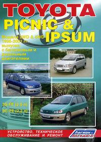 Toyota Picnic / Ipsum 1996-2001 гг. Устройство, техническое обслуживание и ремонт