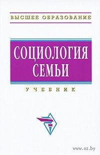 Социология семьи. А. Антонов