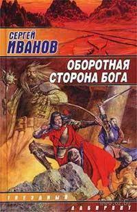 Оборотная сторона Бога. Сергей Иванов