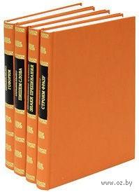Правильный словарь (в четырех томах)