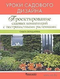 Проектирование садовых композиций с пестролистными растениями. Уроки садового дизайна. Ольга Бондарева
