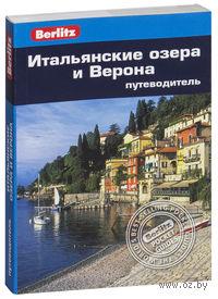 Итальянские озера и Верона. Путеводитель