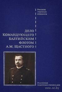 Дело командующего Балтийским флотом А. М. Щастного