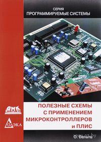 Полезные схемы с применением микроконтроллеров и ПЛИС (+ CD). О. Вальпа