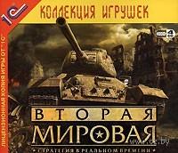 Вторая Мировая (DVD)