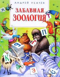 Забавная зоология. Андрей Усачев