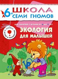 Экология для малышей. Для занятий с детьми от 6 до 7 лет. Дарья Денисова