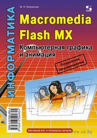 Macromedia Flash MX. Компьютерная графика и анимация. М. Капранова