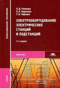 Электрооборудование электрических станций и подстанций