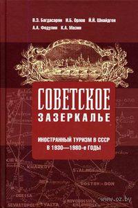 Советское зазеркалье. Иностранный туризм в СССР в 1930-1980-е годы