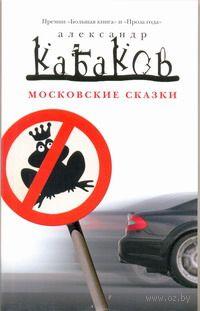 Московские сказки (м). Александр Кабаков