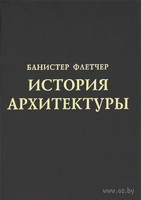 История архитектуры. Банистер Флетчер